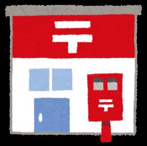 How to Write Nengajo post office