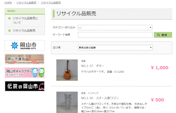find thrift shops in japan recycle plaza item list