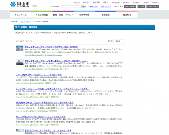 find thrift shops in japan search result