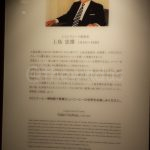 A founder of UCC Coffee, Tadao Ueshima