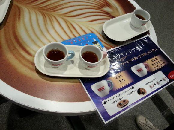 ucc coffee museum tasting