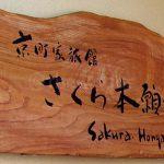 Accommodation in Kyoto: Kyomachiya Ryokan Sakura Honganji