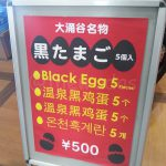 Black eggs for sale (price)