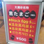 Black eggs for sale (price)
