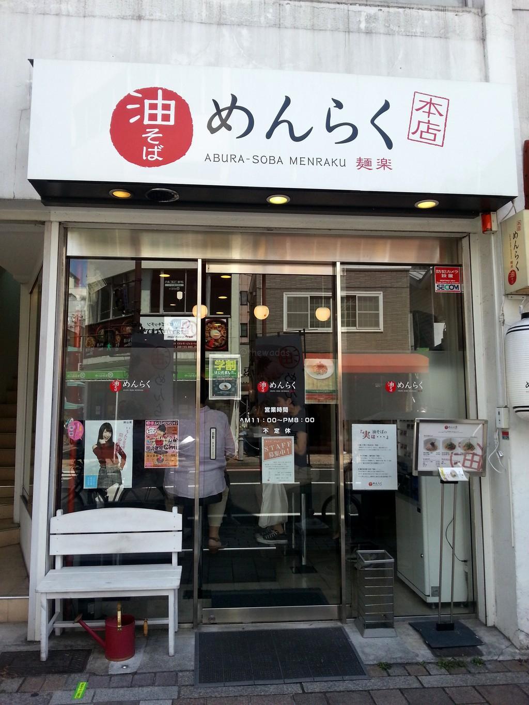 abura soba in okayama
