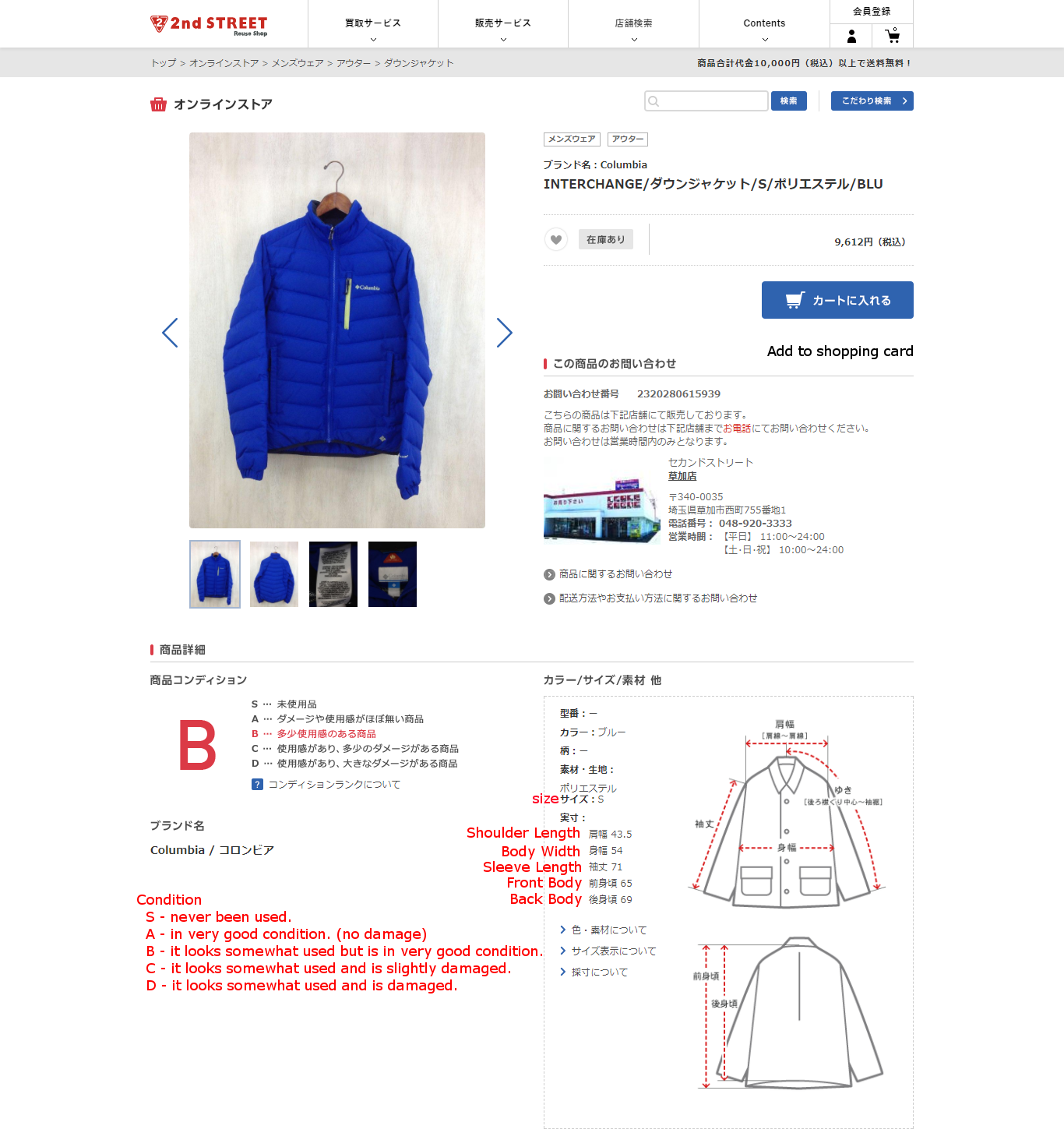 guide_for_shopping_on_2nd_street_online_details