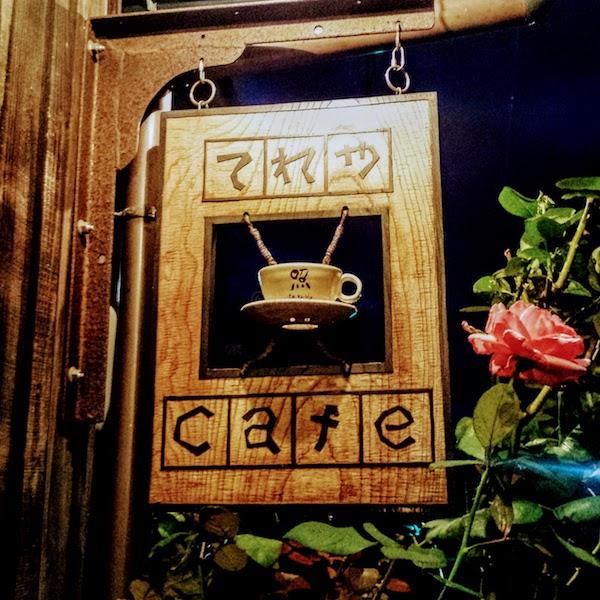 Tereya Cafe in Ushimado: sign