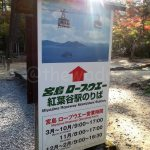 Business hours of Miyajima ropeway.