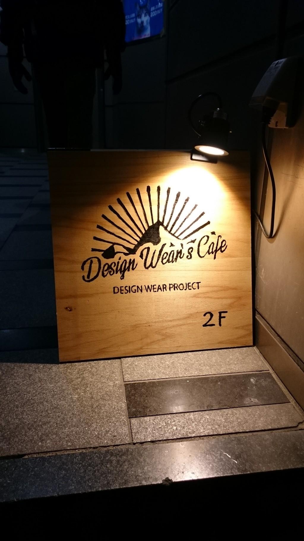 design wears cafe