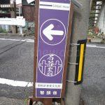 Path to Ishitani Residence