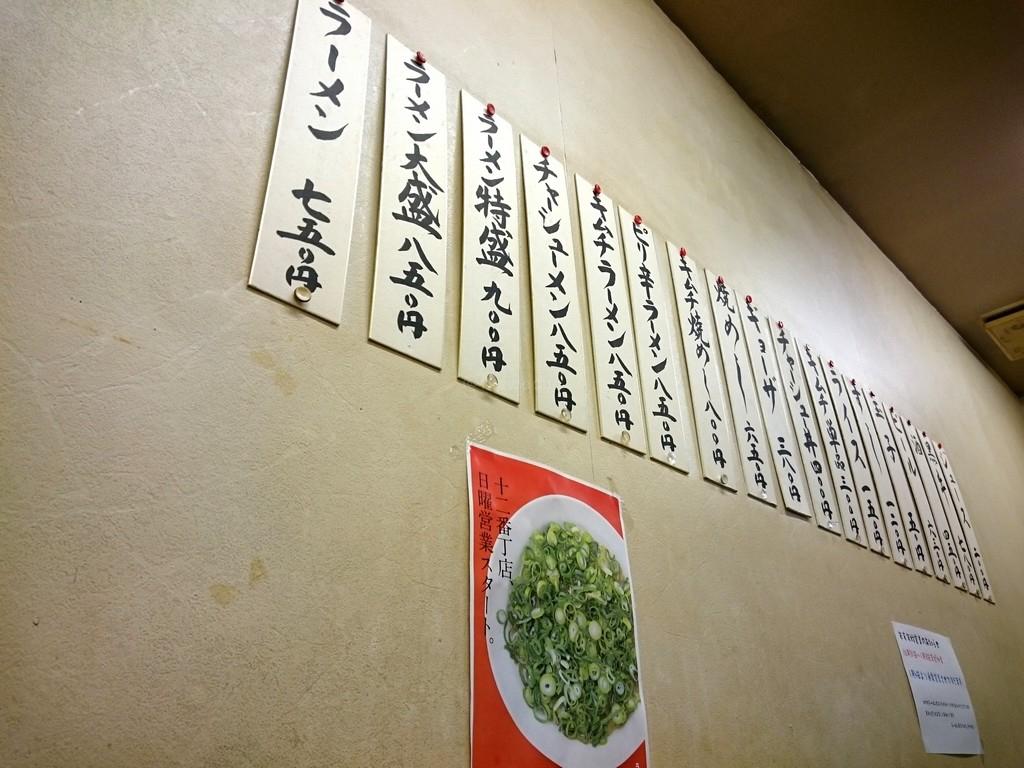 Wakayama Ramen: Marui Ramen