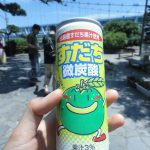 Lime juice (Tokushima's specialty)