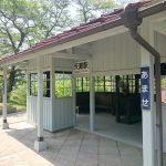 Amase station.