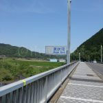 Entering Misaki town.