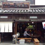 倉敷美観地区にある古民家カフェ|町家喫茶 三宅商店