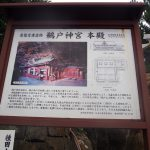 Description of the shrine