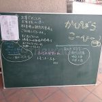 Capibara Coffee in Katsuyama: cafe menu