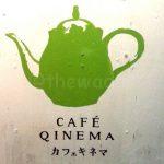 問屋町の隠れ家カフェ:カフェキネマ (CAFE QINEMA)