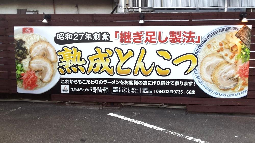 Kurume Ramen Seiyoken in Kurume, Fukuoka