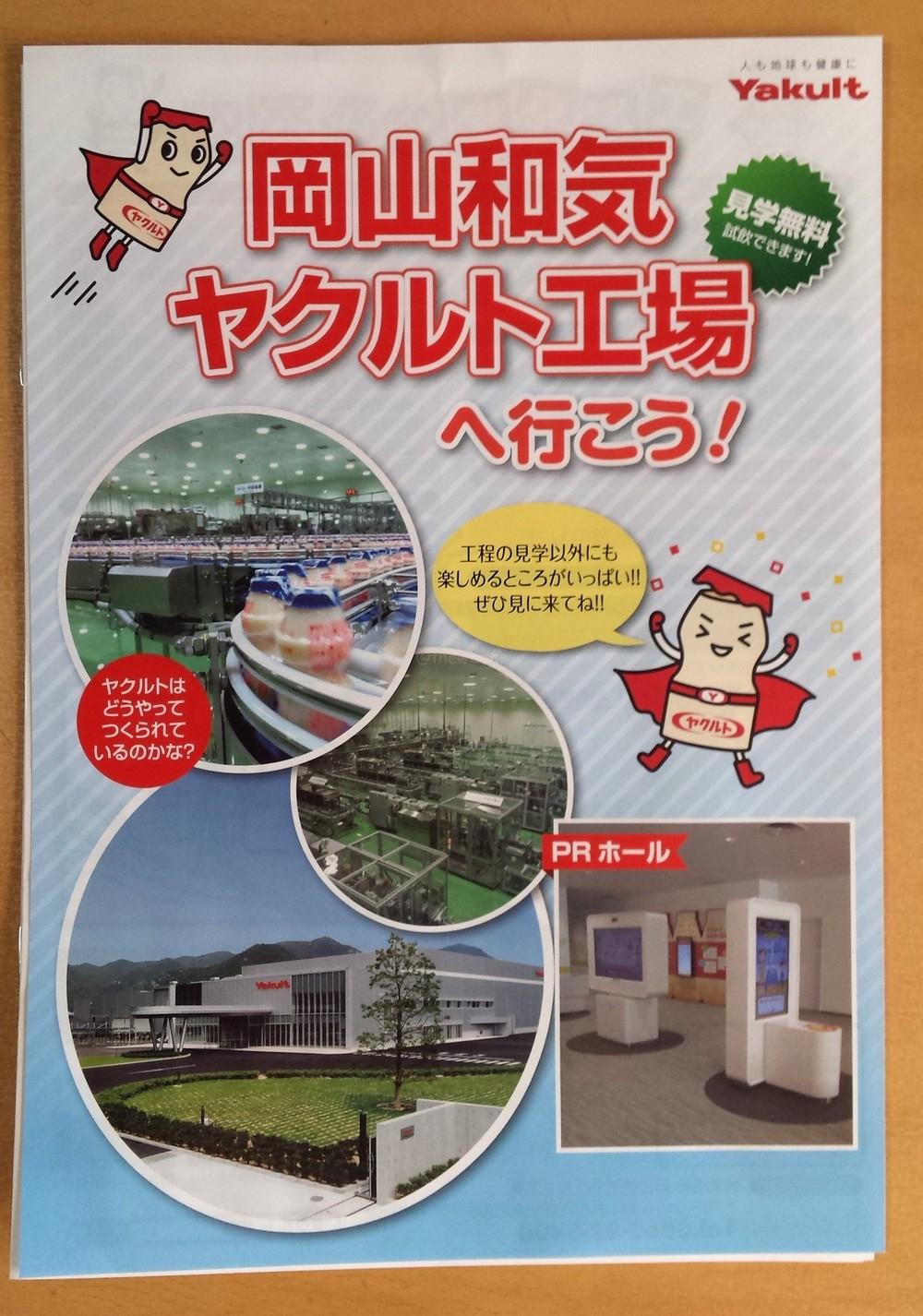 Yakult factory tour in Wake town Okayama