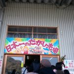 The Biggest Dagashi Market in Japan