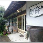 矢掛町の古民家カフェ:珈琲や