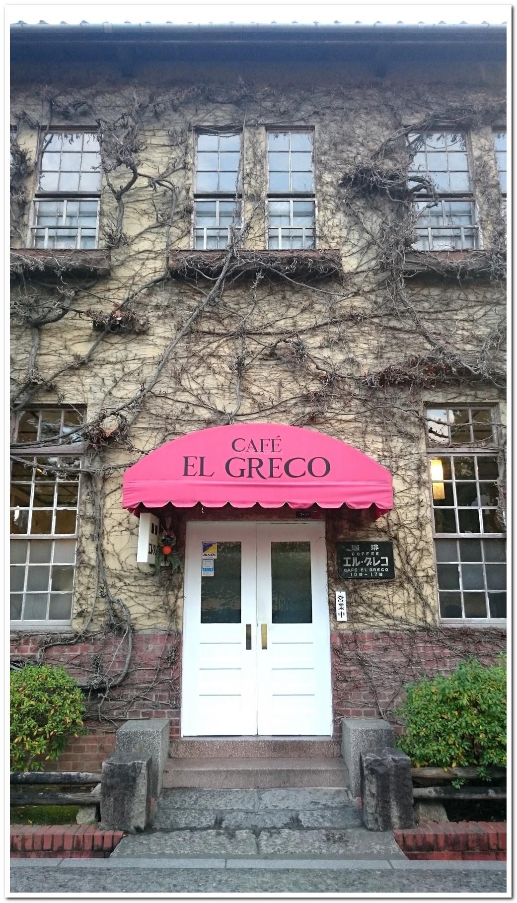 Cafe El Greco in Kurashiki Bikan Quarter