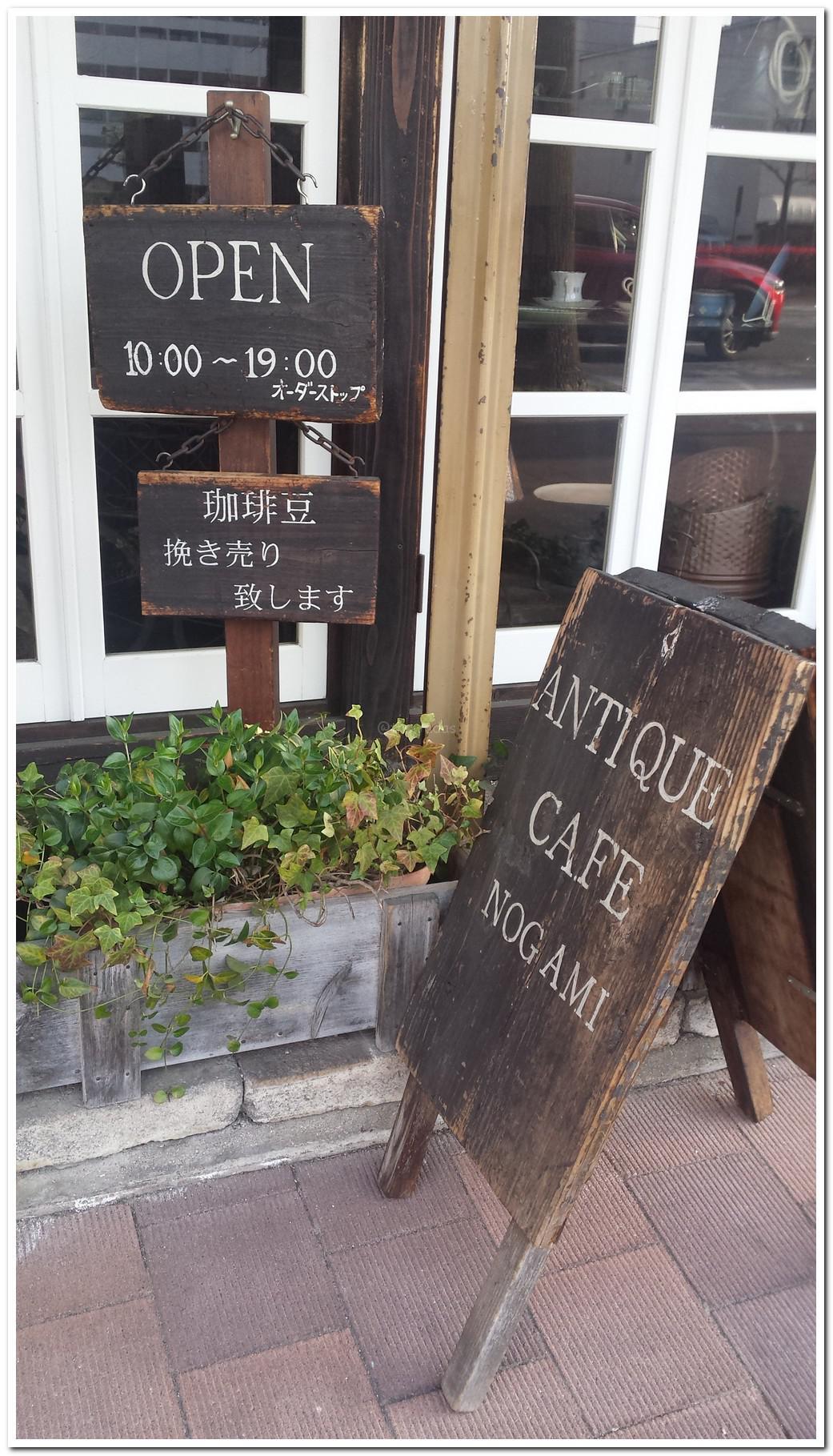 Nogami Antique Cafe on Momotaro Street (Okayama City)