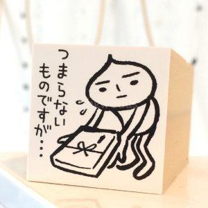 Souvenirs/Omiyage Etiquette in Japan