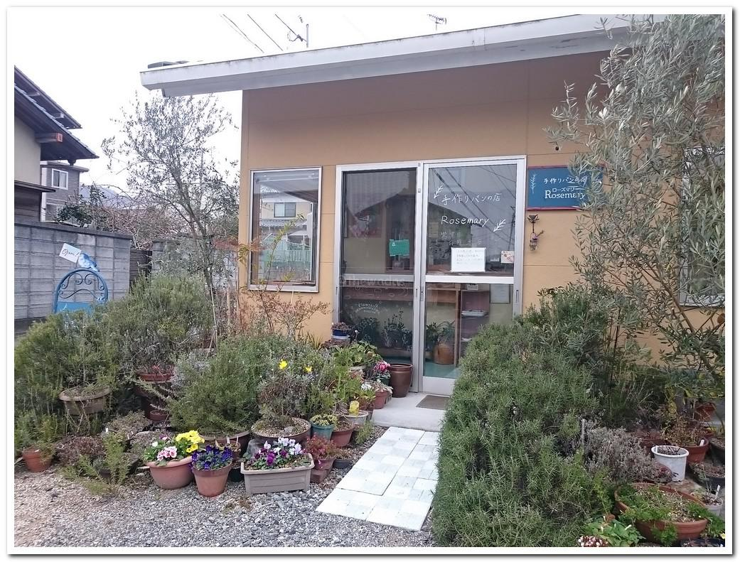 Tiny Bakery in Bizen City:  Rosemary