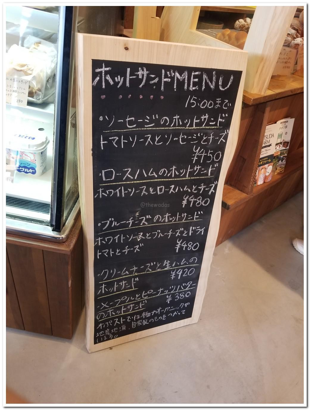 Bakery Obst in Ushimado, Setouchi City
