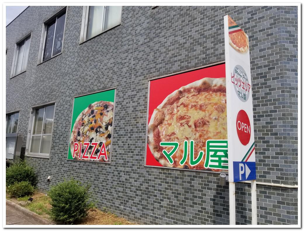 Authentic Milano Pizza: Pizzeria Maruya in Takebe (Okayama)